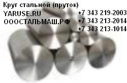 Круг стальной 09Г2Д ГОСТ 2590-2006