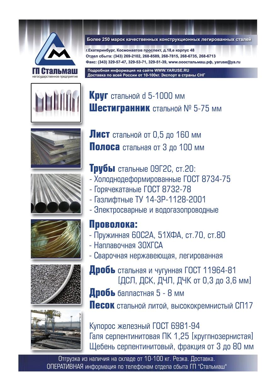 Металлопрокат со склада ГП Стальмаш | +7 (343) 268-7815