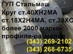 Круг сталь 40ХС - ГП Стальмаш - круг 40ХС из наличия (343) 372-3655