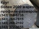 Круг сталь 45ХН - ГП Стальмаш - круг 45ХН из наличия (343) 372-3655