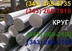 Круг сталь 4Х5МФС - ГП Стальмаш - круг 4Х5МФС из наличия (343) 372-3655