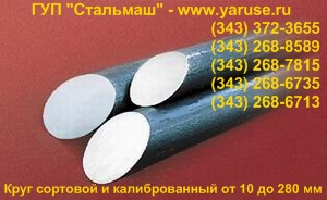 Круг калиброванный ст.ШХ15 - ГП Стальмаш