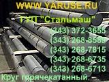 Круг сталь 15Х - ГП Стальмаш - продажа круга 15Х из наличия - (343) 372-3655