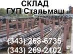 Круг сталь 45ХН2МА - ГП Стальмаш - круг 45ХН2МА из наличия (343) 372-3655