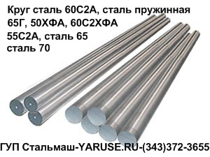 Круг сталь 60С2ХА - ГП Стальмаш - круг 60С2ХА из наличия (343) 372-3655