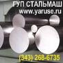 Круг сталь 40Г - ГП Стальмаш - круг 40Г из наличия (343) 372-3655