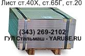 Лист стальной ст.60С2А - ГП Стальмаш