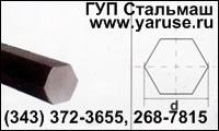 Шестигранник ст.12ХН - ГП Стальмаш