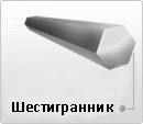 Шестигранник стальной - ГП Стальмаш - (343) 268-7815